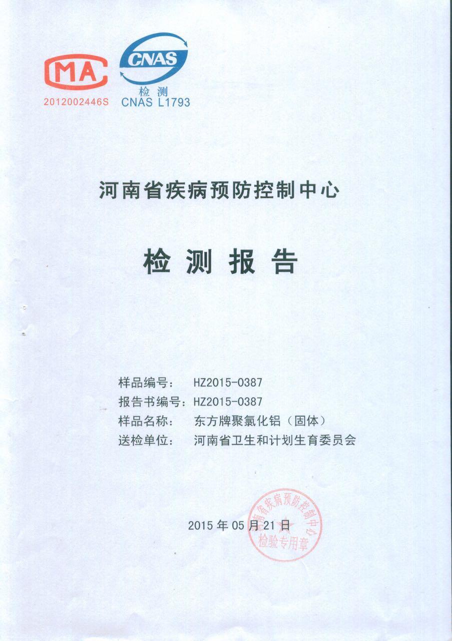 jian验报告01