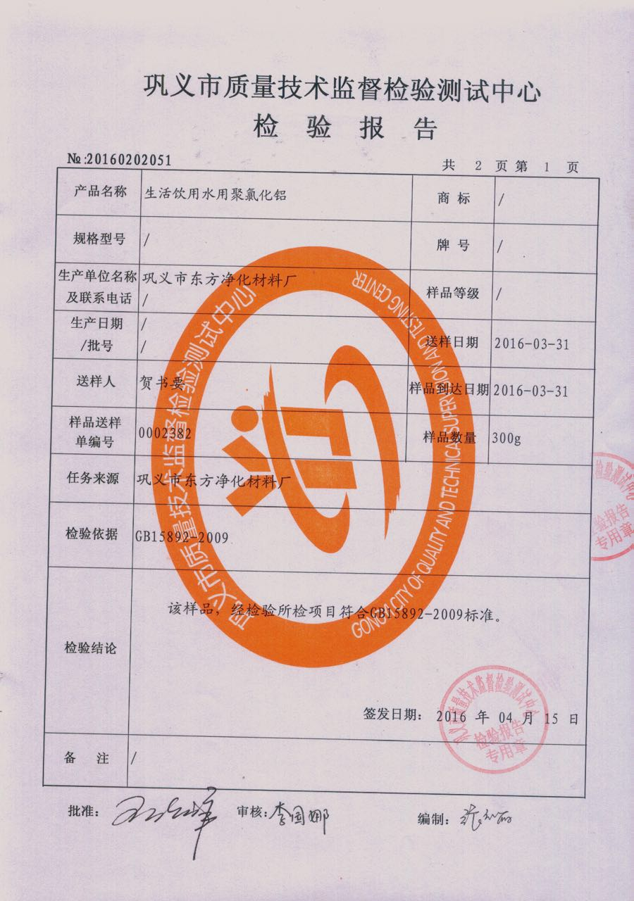 jian验报告05